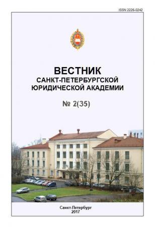 Вестник Санкт – Петербургской юридической академии. № 2 (35), 2017 г.