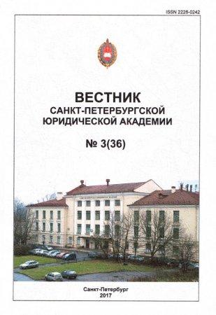 Вестник Санкт – Петербургской юридической академии. № 3 (36), 2017 г.